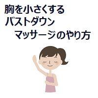 041.size-down-massage_00