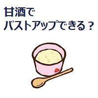 043.sweet-sake_00