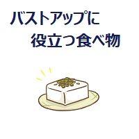 044.bustup-food_00