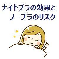 050.effect-of-night-bra_00
