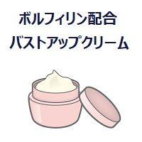 058.bustup-cream-volphillin_00