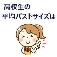 065.bust-size-high-school_00