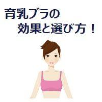 070.bust-up-bra-effect_00