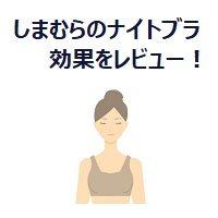 075.shimamura-night-bra_00