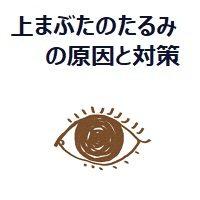 088.eyelids-care_00