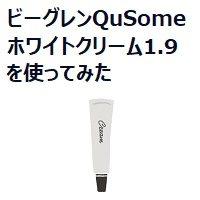 098.b-glen-qusome1-9-review_00