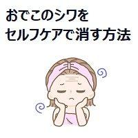 108.forehead-wrinkles_00