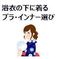 109.yukata-underwear_00