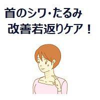 110.neck-wrinkles_00