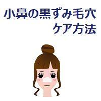 118.nostril-pores_00