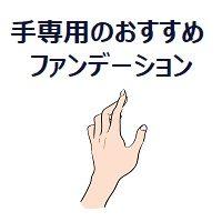 122.hand-foundation_00