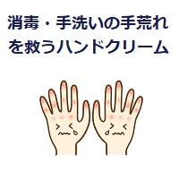 handcare_00