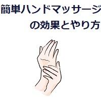 hand-massage_00