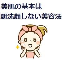 face-wash_00