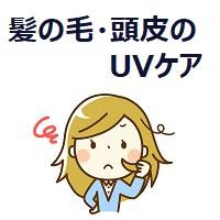 144.hair-uv_00